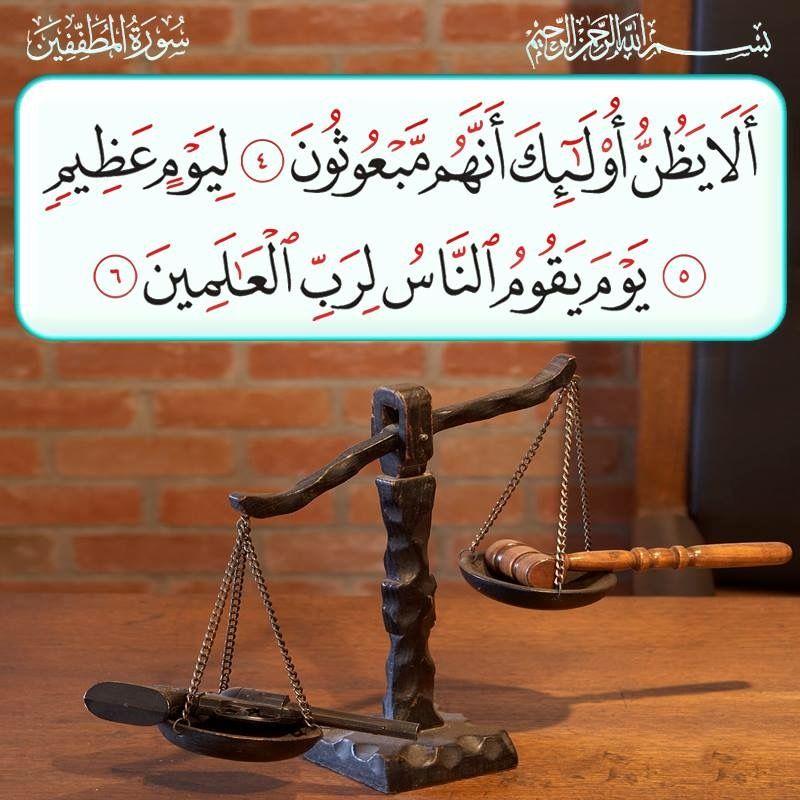 ٤ ٦ المطففين Novelty Sign Prayer For The Day Quran Arabic