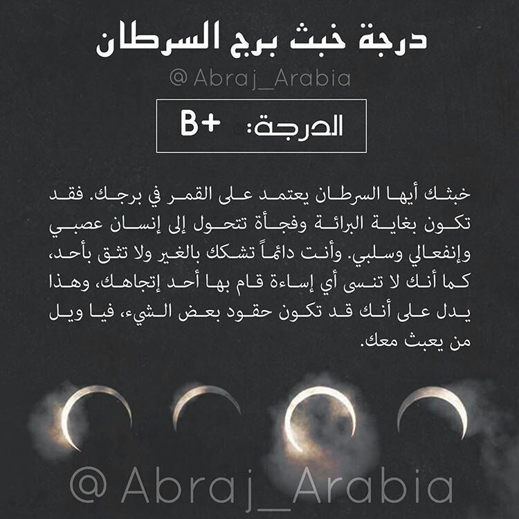 Pin By رضا محمد On Alkinani Cancer Quotes Zodiac Cancer Quotes Funny Arabic Quotes