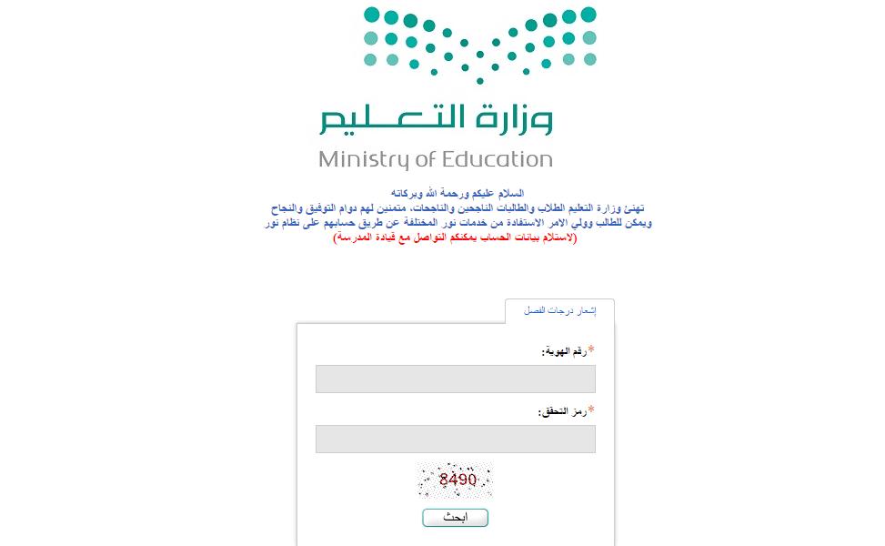 رابط موقع نظام نور برقم الهويه Bar Chart Chart Education
