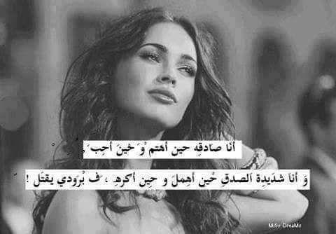 انا صادقة في المشاعر ولا تنفع المراوغة بوح خواطر انثى Love Words Arabic Love Quotes Quotes