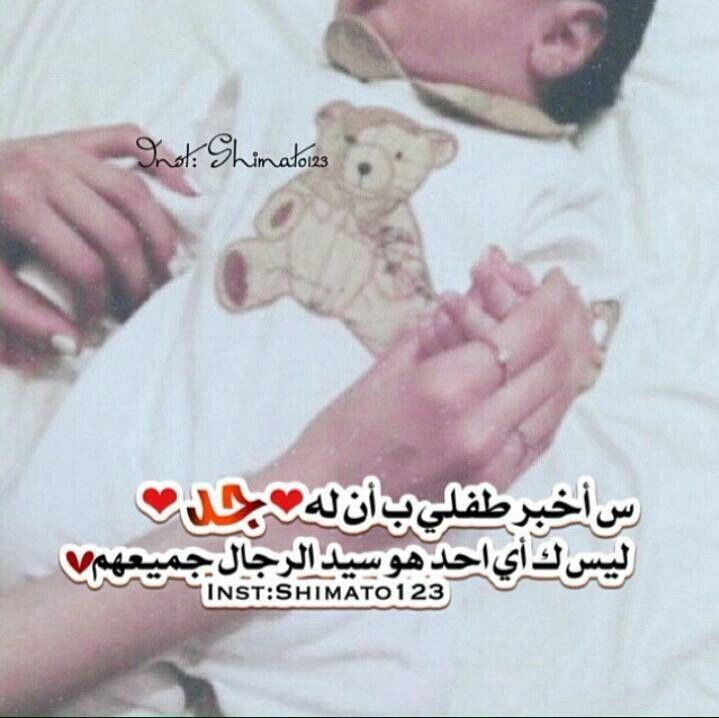 Pin By Mariam On صوره ل ولادتي Baby Born Quotes Baby Boy Cards New Baby Products