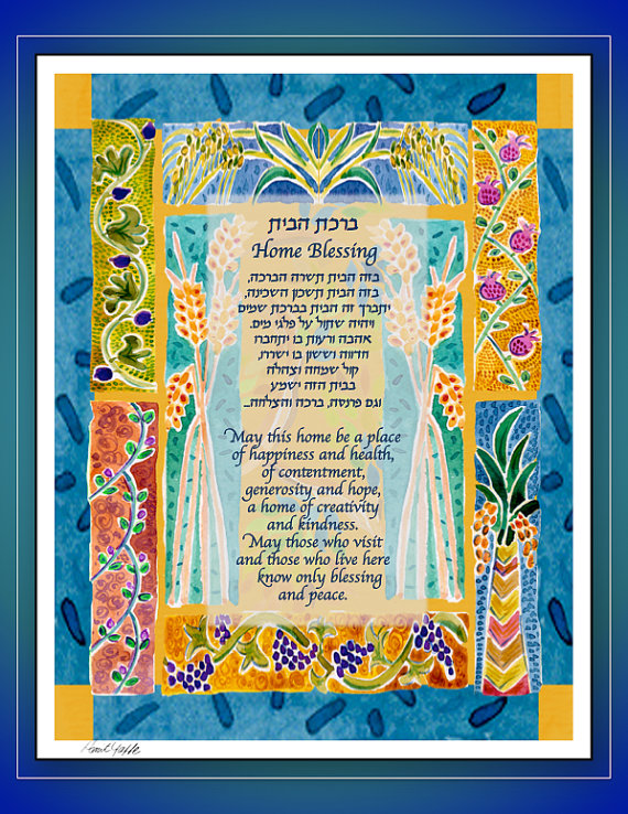 Jewish Home Blessing House Blessing Jewish Judaica Wall Etsy House Blessing Personalized Prints Jewish Holiday Gifts