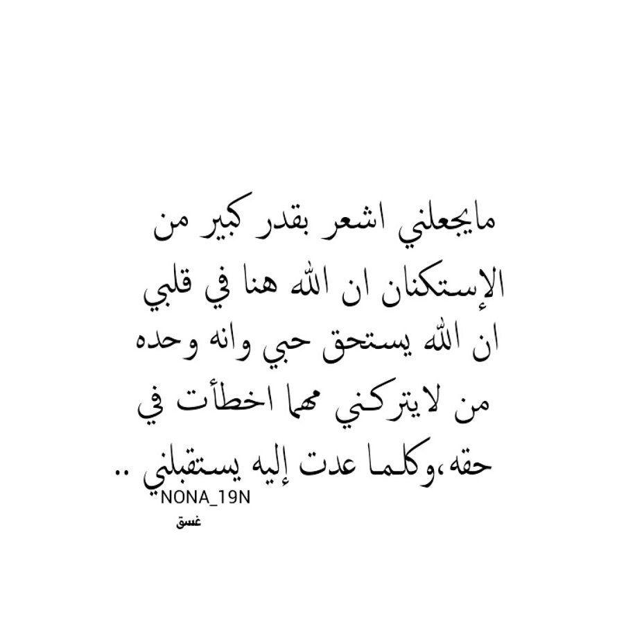 غسق 56 Twilight Allah Quotes Quotes Emotional Quotes