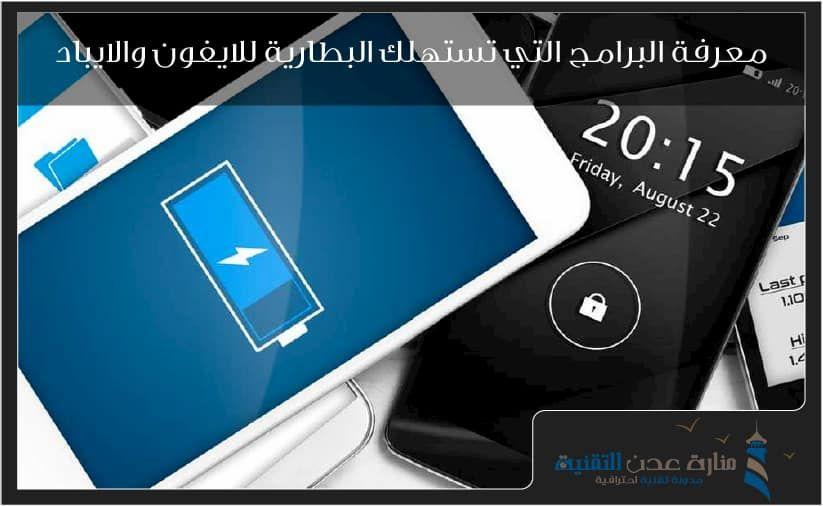 معرفة البرامج التي تستهلك البطارية للايفون والايباد Samsung Galaxy Phone Samsung Galaxy Galaxy Phone