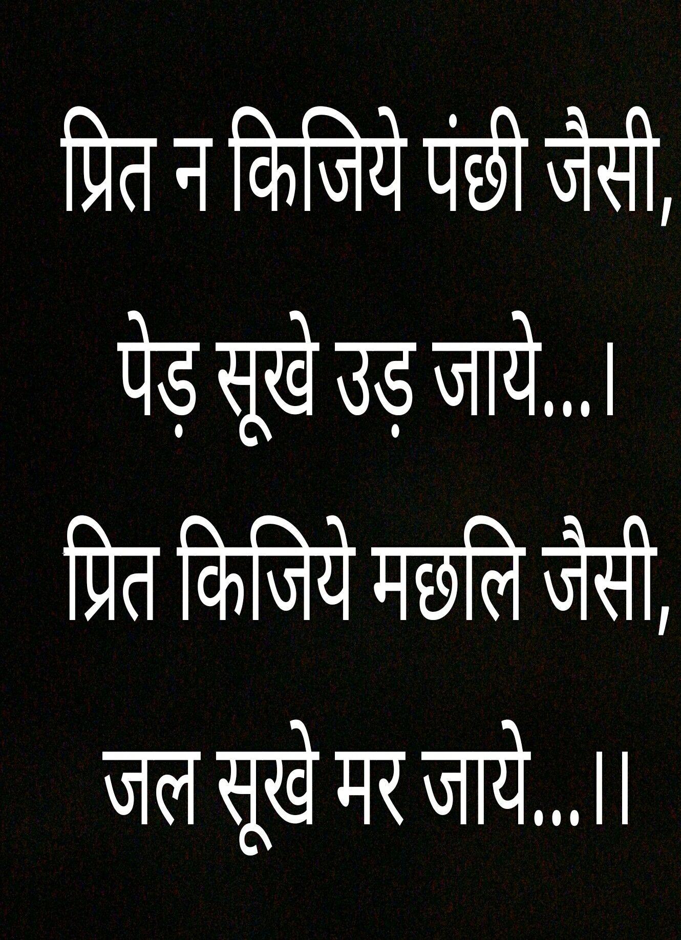 Pin By Surinder Sehgal On Hindi Shayari And Quotes Buddha Quotes Inspirational Inspiratiomal Quotes Humanity Quotes