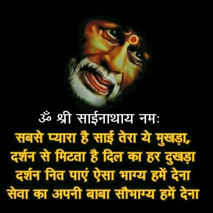 Pin By Laura Mittal On Sai Ram Sai Baba Sai Ram Om Sai Ram