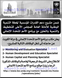 وظائف شاغرة من صحف الكويت وظائف جريدة الراي 14 8 2016 Event Event Ticket