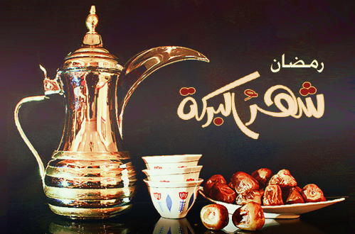 صور تهنئة بشهر رمضان 2019 رمزيات رمضان كريم ميكساتك Ramadan Kareem Ramadan Islamic Art Calligraphy