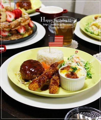 ひなのお誕生日ご飯 2015 大人も食べたい お子様ランチプレート レシピ お子様ランチ プレート 誕生日ご飯
