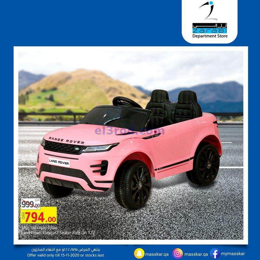 عروض مسكر قطر من 11 11 2020 Land Rover Department Store Toy Car