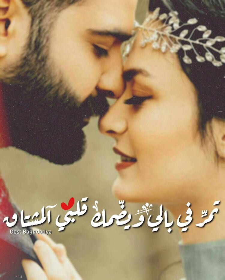 Pin By Asmaa Anwar On رمزيات Beautiful Arabic Words Arabic Love Quotes Into The Woods Quotes