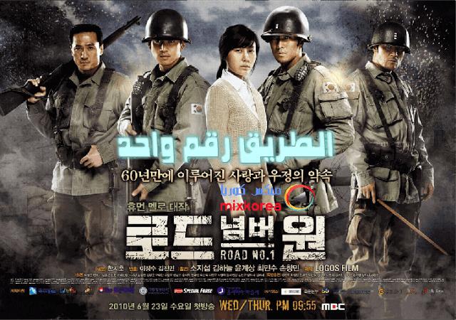 مسلسل Road No 1 الطريق رقم واحد الحلقة 20 ولاخيرة Korean Drama Movies Drama Movies Korean Drama