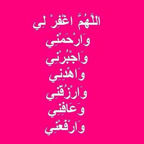 اللهم اغفر لى وارحمنى واجرنى واهدنى وارزقنى وعافنى وارحمنى وارضنى Prayers Islam Quran