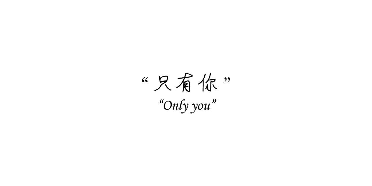 其实,我只有你。 - allaboutchinese