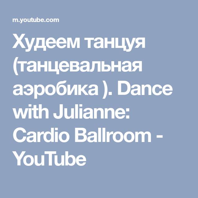 худеем танцуя танцевальная аэробика