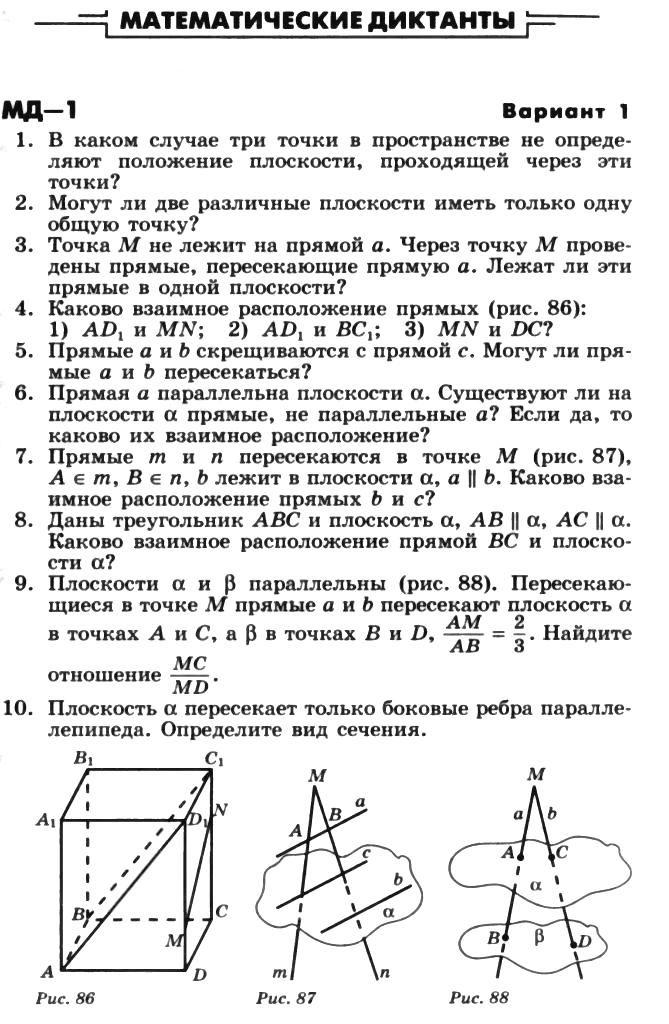 9 класса стихи про геометрии