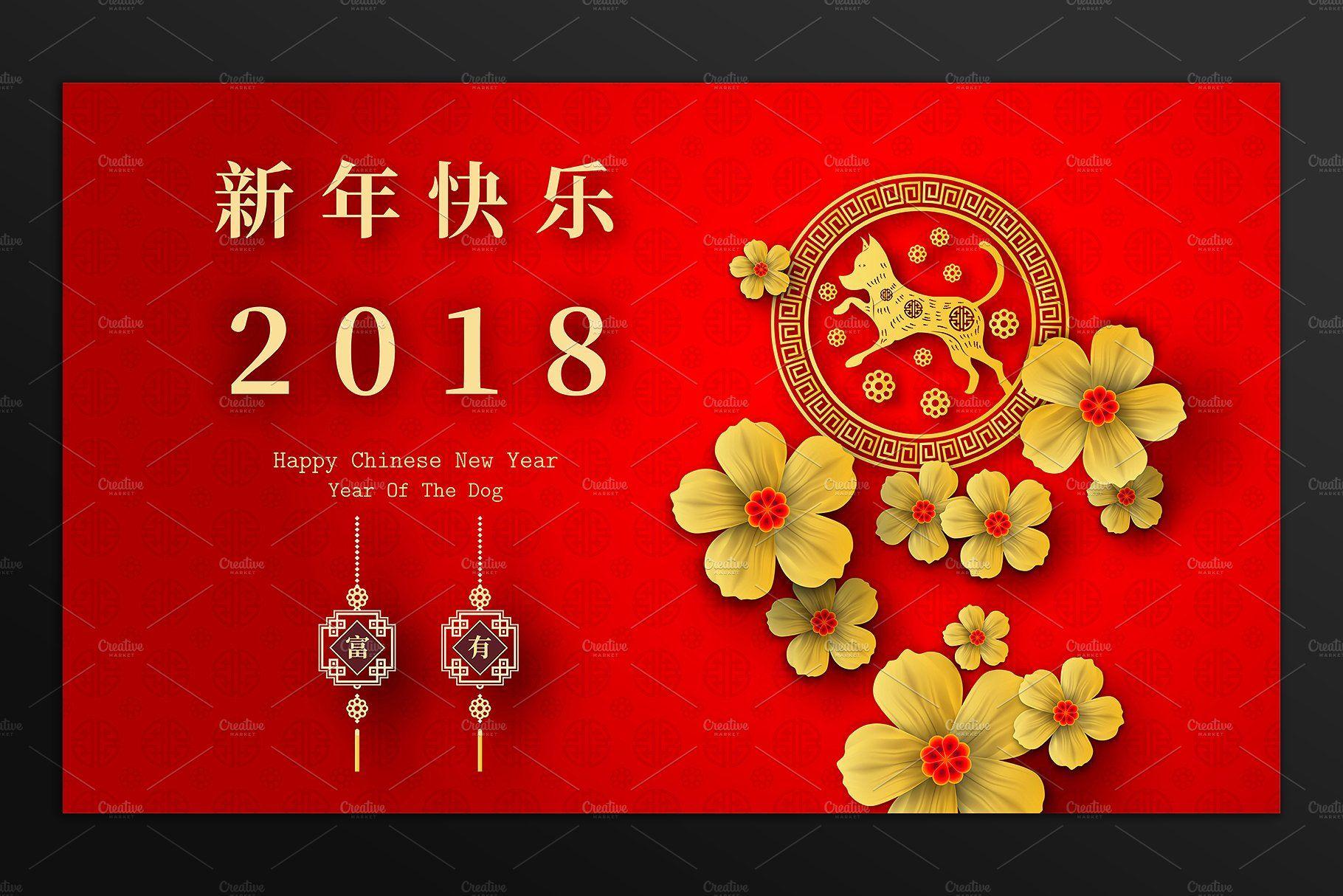 2018 Chinese New Year Card Chinese New Year Card New Year Card Greeting Card Template