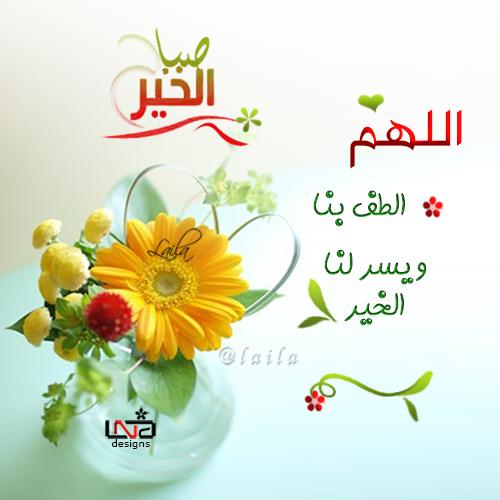 اللهم الطف بنا ويسر لنا الخير صباح الخير Place Card Holders My Design Design