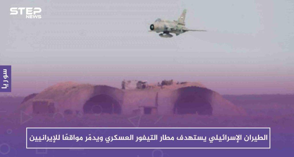 تعرضت مواقع عسكرية تابعة للنظام السوري تتخذها الميليشيات الإيرانية مقر ات لها في ريف حمص لغارات إسرائيلية بعد أقل من 2 Selina Kyle Ashley Johnson Karen Page