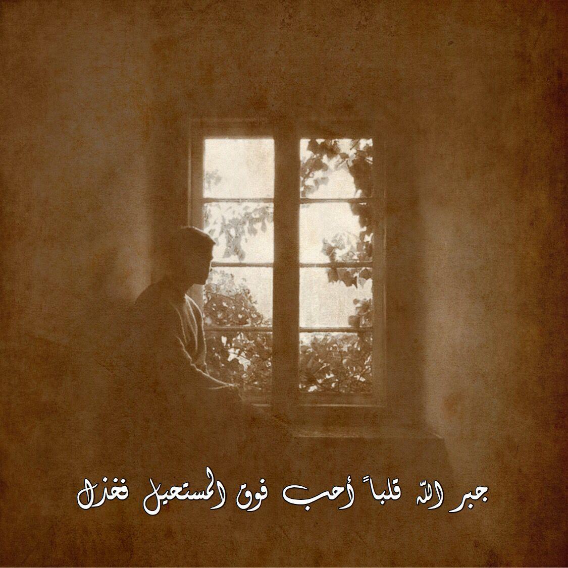 جبر الله قلبا Painting Art Poster
