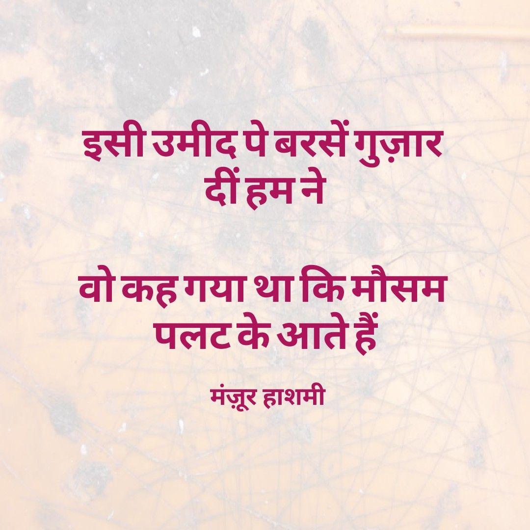 Song Quotes About Friendship Pinvinay Kaushal On Hindi Tarkash  Pinterest  Hindi Quotes
