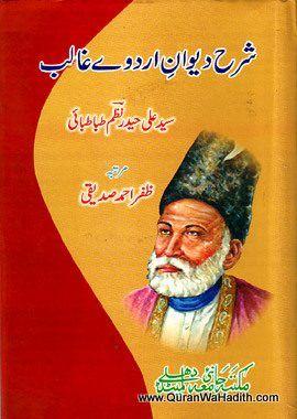 Deewan-e-ghalib Epub