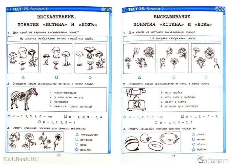 Онлайн решебник 5 класс по математике а.п ершова