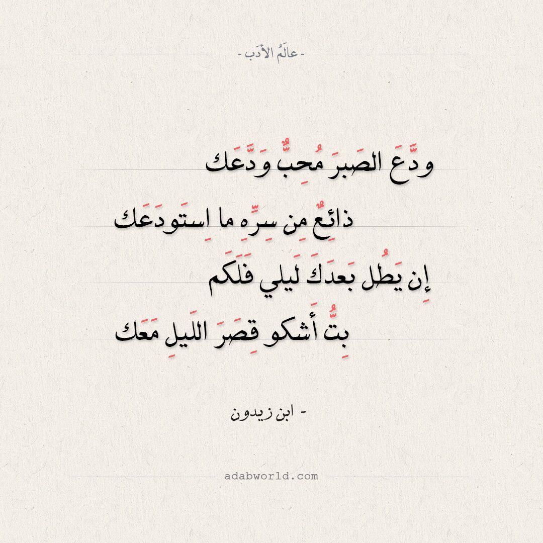 شعر ابن زيدون ودع الصبر محب ودعك عالم الأدب Math Arabic Calligraphy Math Equations