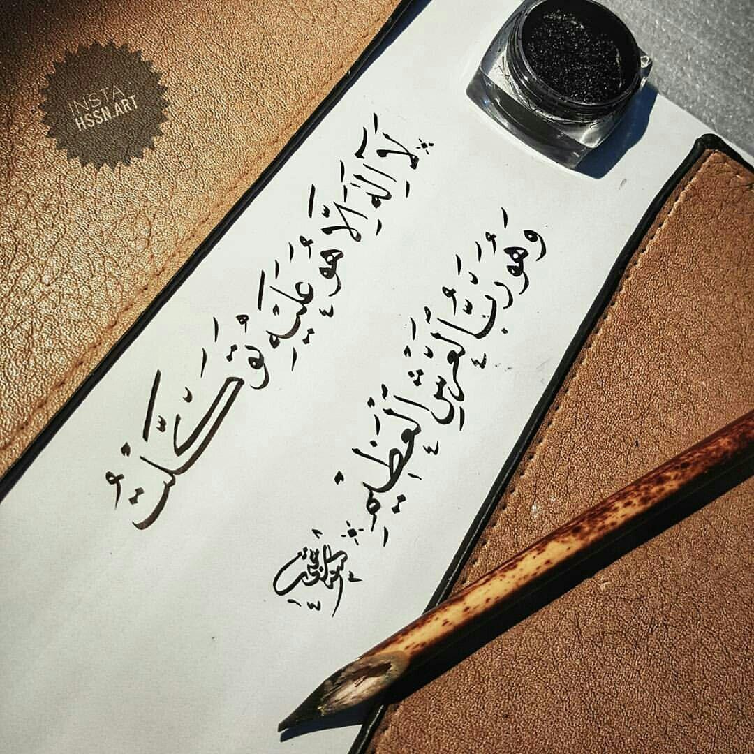 لا إله إلا هو عليه توكلت وهو رب العرش العظيم خط عربي