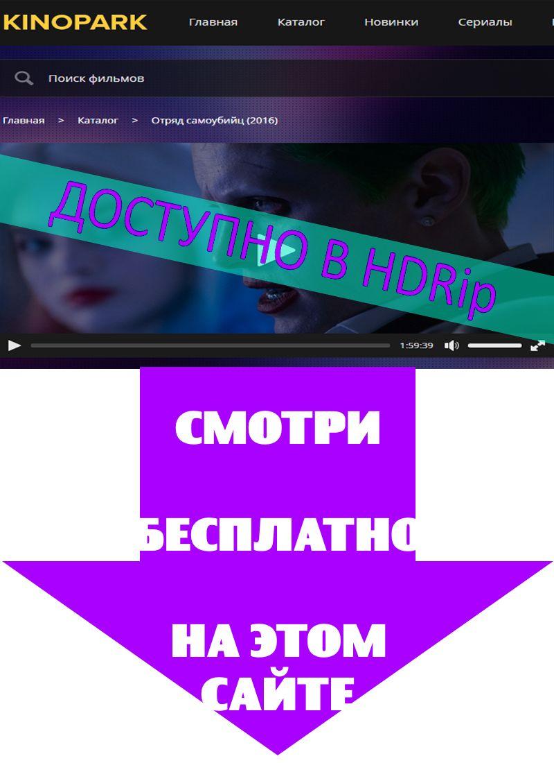отряд самоубийц 3 трейлер русская озвучка Фильм доступен к просмотру на сайте http://kinopark.tumblr.com
