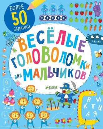 Веселые головоломки для мальчиков на 6-7 лет | Книги ...