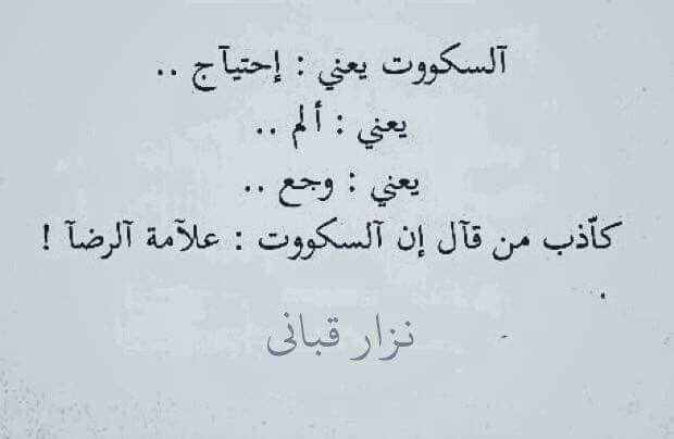 Pin By Noura On ليان Cool Words Beautiful Quotes Quotations