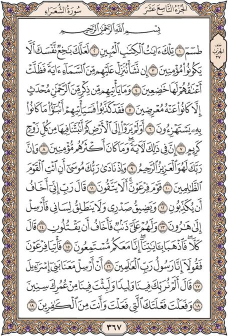 س ور ة الش ع ر اء In 2020 Knowledge Quotes Quran Projects