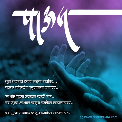 Pin by Amol Jangam on Quotes | Marathi love quotes, Marathi