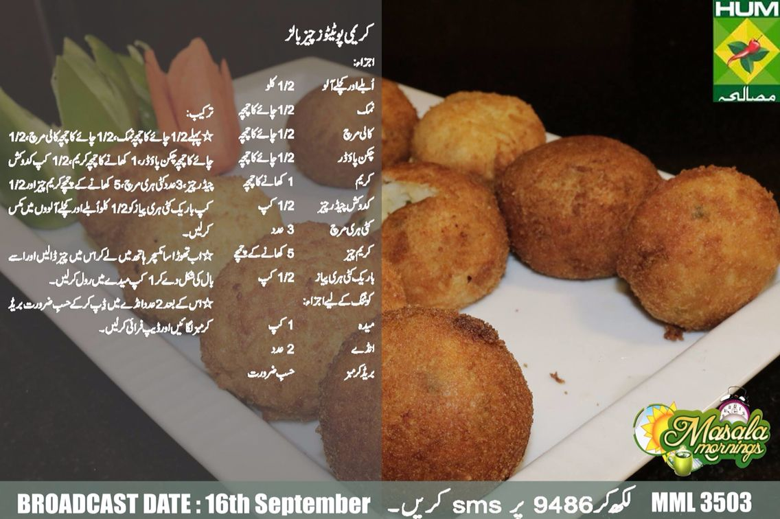Potato Cheese Balls Cooking Recipes In Urdu Ramadan Recipes Ramzan Recipe