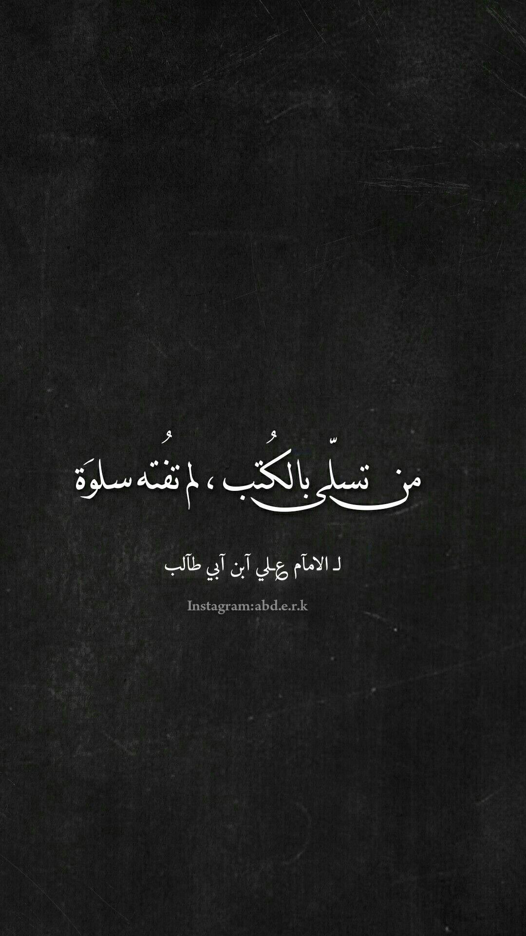 من تسل ى بالك تب لم تف ته سلو ة الإمام علي Words Quotes Wisdom Quotes Funny Arabic Quotes