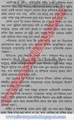Bangla Chodar Golpo Book