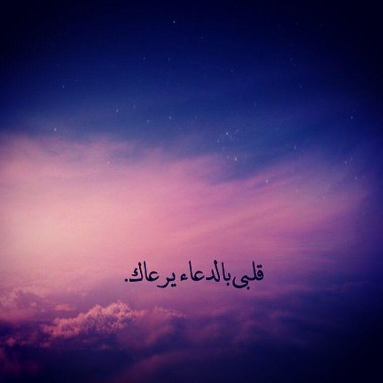 استودعك يا الله ارواح مكمله لروحي فأحفظهم أينما كانوا True Quotes Image Quotes Islamic Quotes