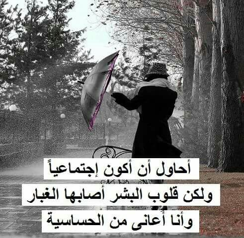 Pin By Mohamed Ishek On اقوال Arabic Quotes Proverbs Quotes Friends Quotes