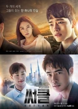 Watch Circle Two Connected Worlds Episode 1 Engsub Extend 1