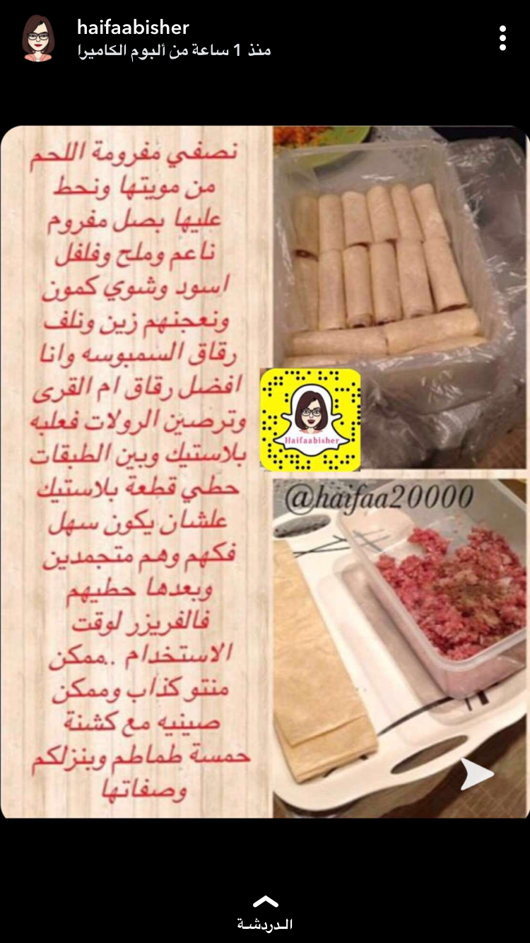 Pin By براءة حروف On اكلات Takeout Container Food Container
