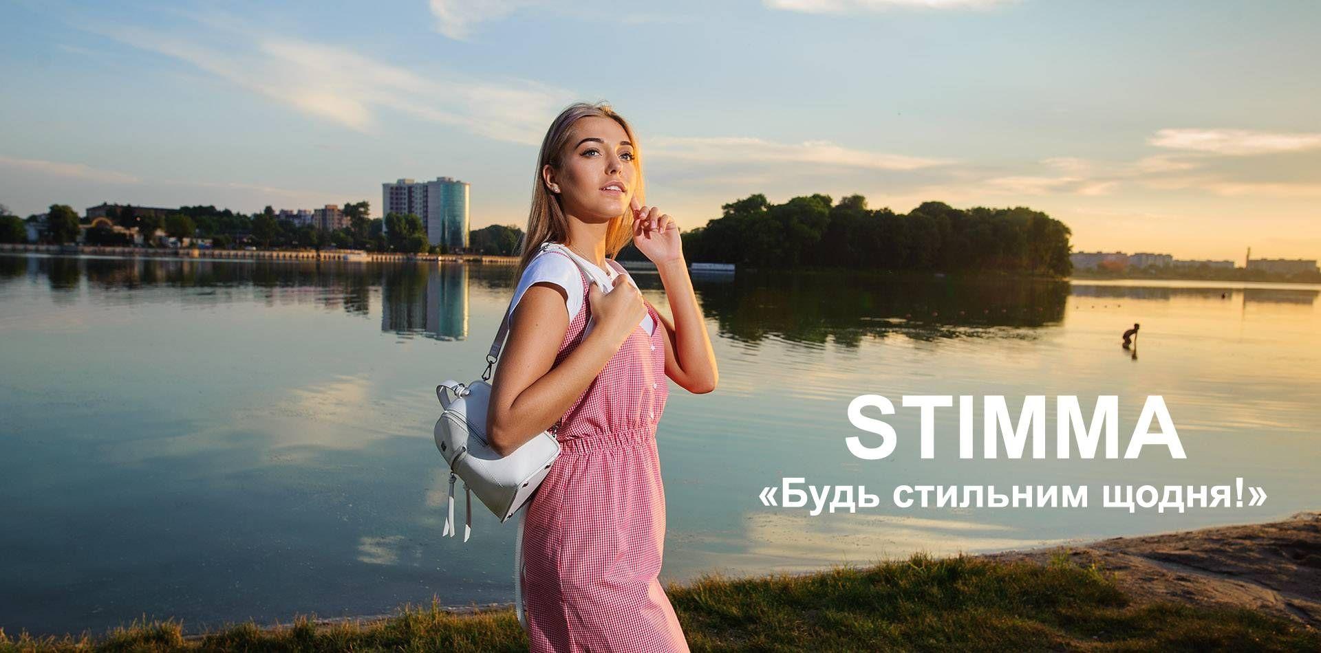 7cff0d853abb8 Stimma - интернет магазин женской одежды, одежда оптом и в розницу от  производителя.