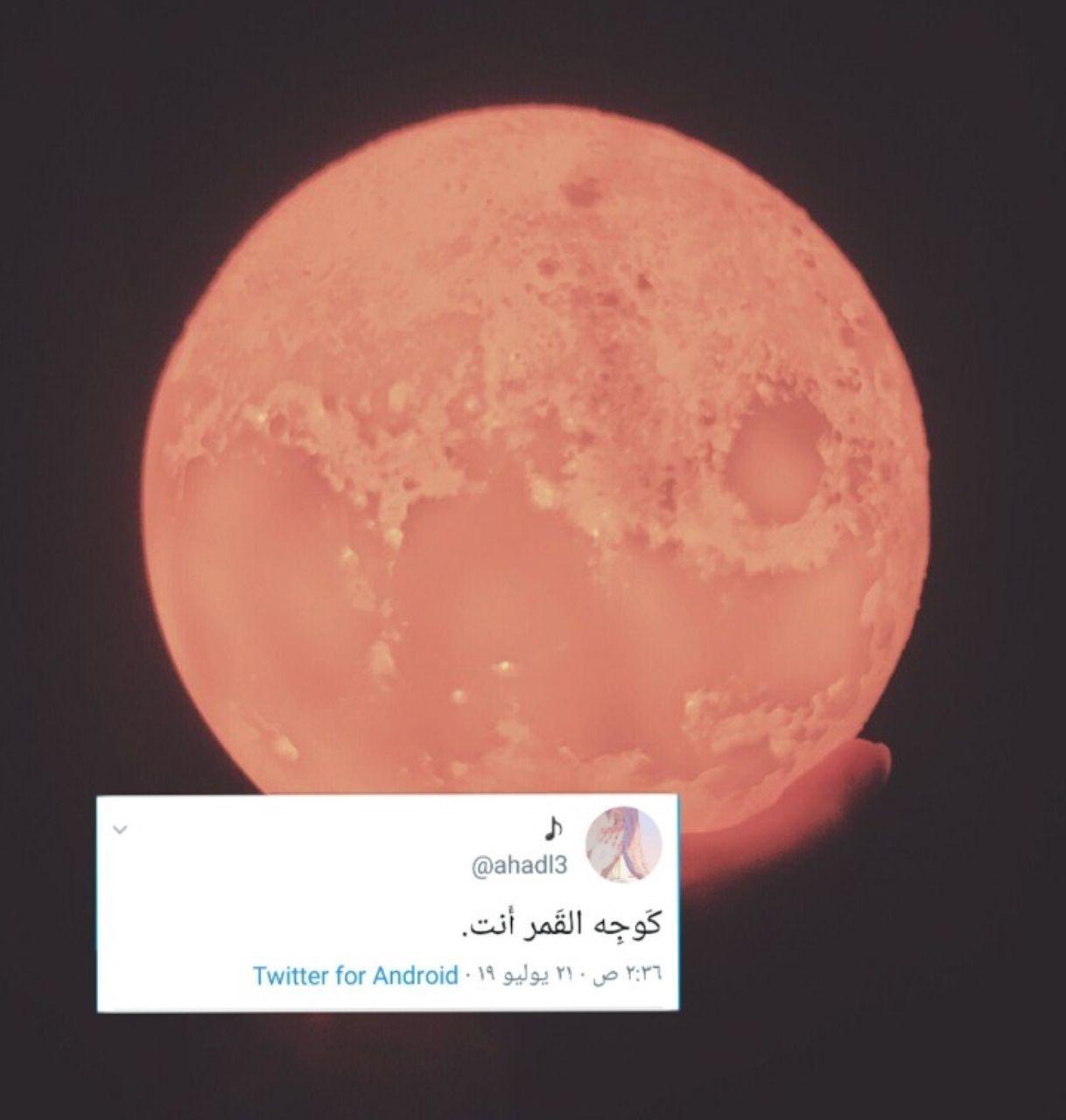 كلام عن القمر تويتر