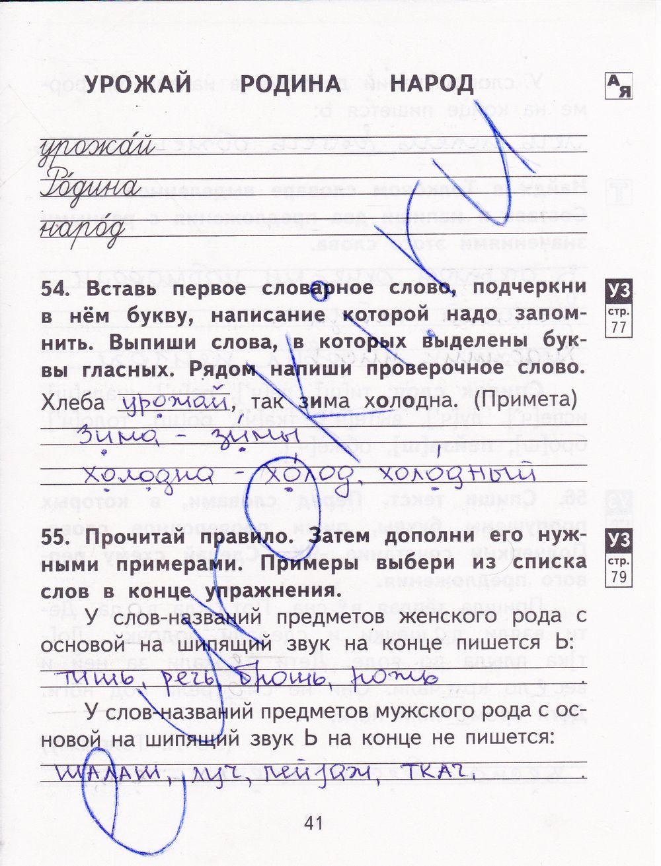 Решеб.ру 3 класс математика т м чеботаревская в л дрозд