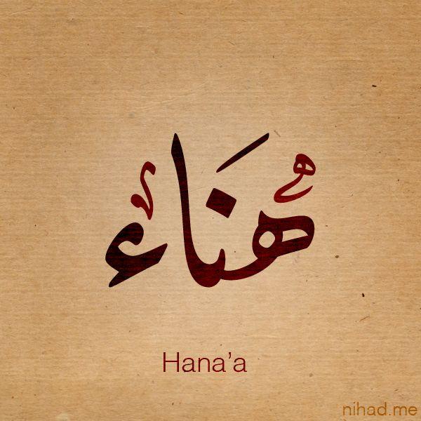 3aefb431ffbcc6bdebf16217d00bff7f Jpg 600 600 In 2021 Calligraphy Words Calligraphy Name Arabic Calligraphy Fonts