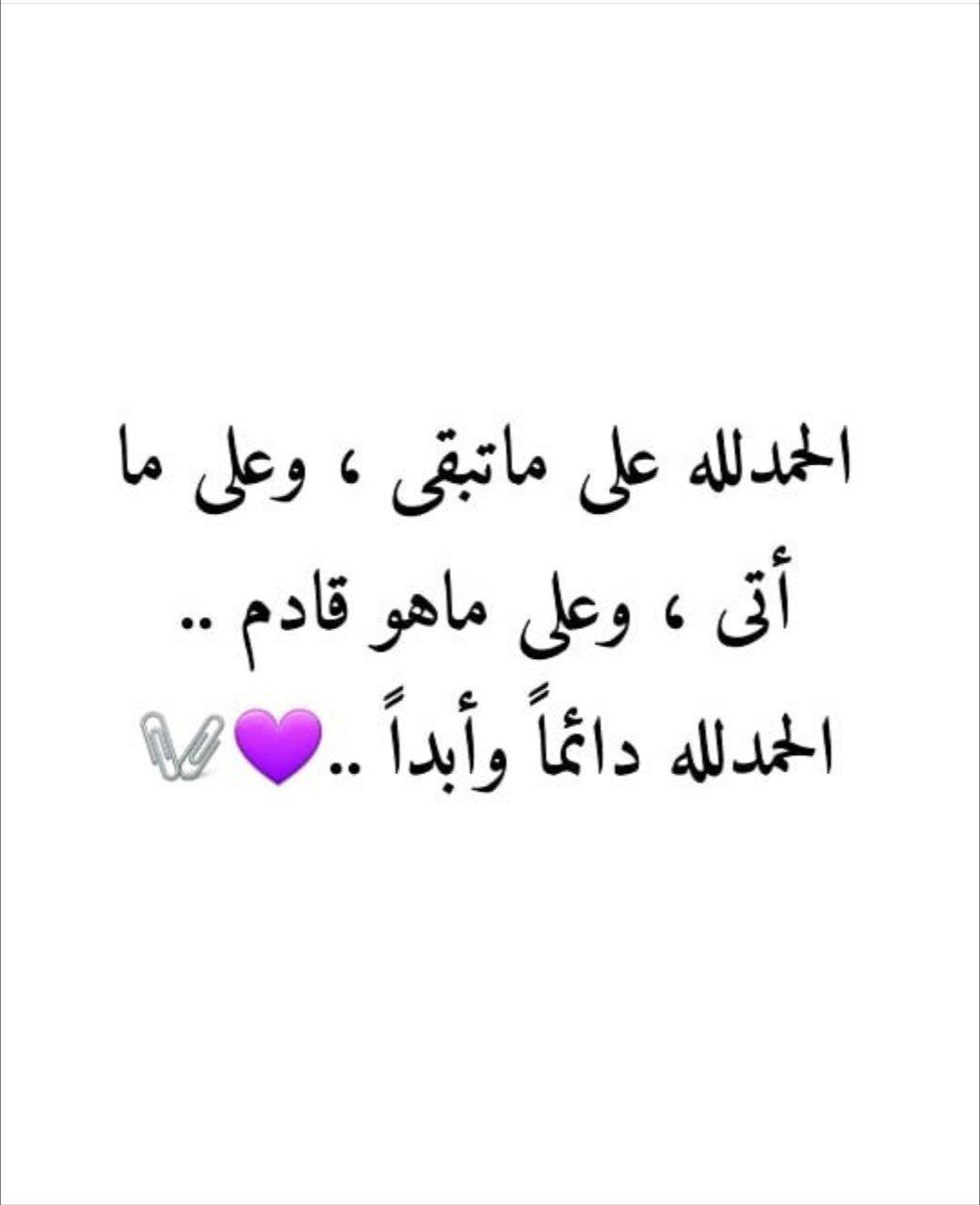 الحمد لله على كل حال كما ينبغي لجلال وجهك وعظيم سلطانك Quotes Phone Wallpaper Arabic Calligraphy