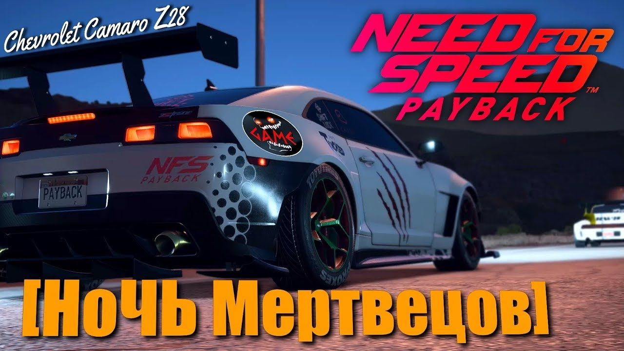 Need For Speed Payback Noch Mertvecov Chevrolet Camaro Z28 Avec