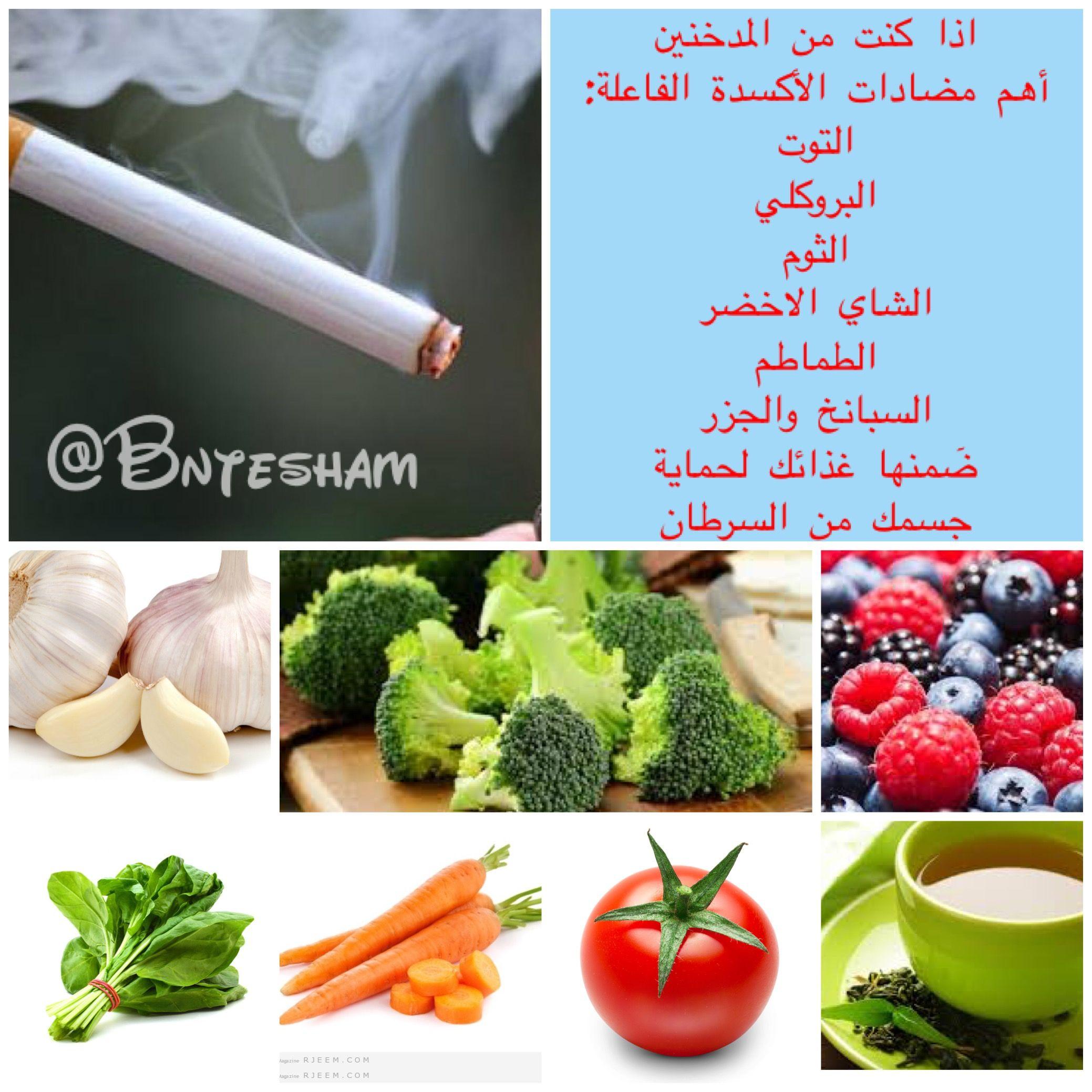 اذا كنت من المدخنين أهم مضادات الأكسدة الفاعلة التوت البروكلي الثوم الشاي الاخضر الطماطم السبانخ والجزر ض منه Nutritionists Health Tips Health