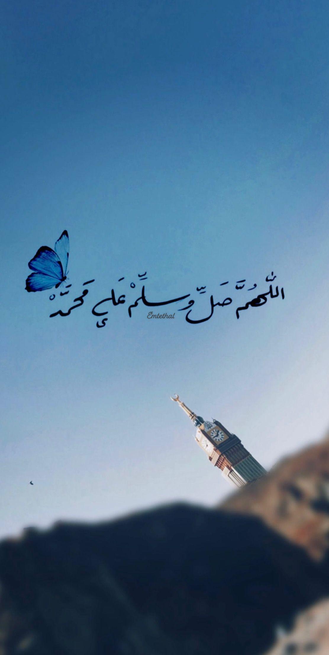 اللهم صل وسلم على حبيبنا محمد Islamic Love Quotes Quran Quotes Mountain Landscape