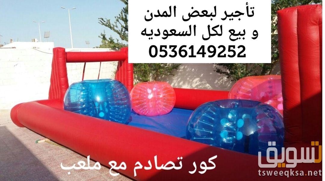 ألعاب هوائية نطيطات ملعب صابوني زحاليق في الرياض جده الشرقيه مكه 0536149252 تأجير ألعاب هوائية Sports